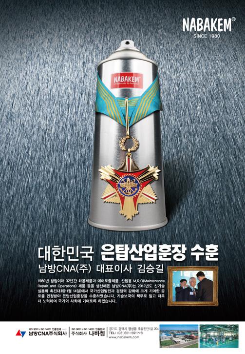 2012년 12월호 공구사랑 잡지광고 썸네일