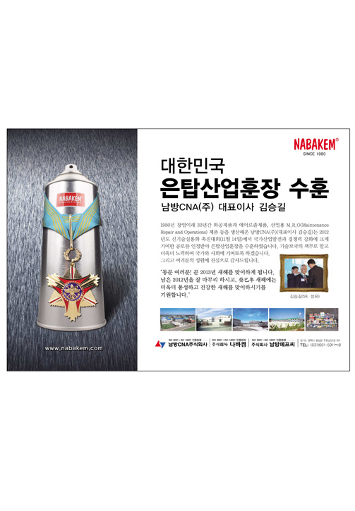 2012년 12월호 한양대학교 총동문회보 썸네일