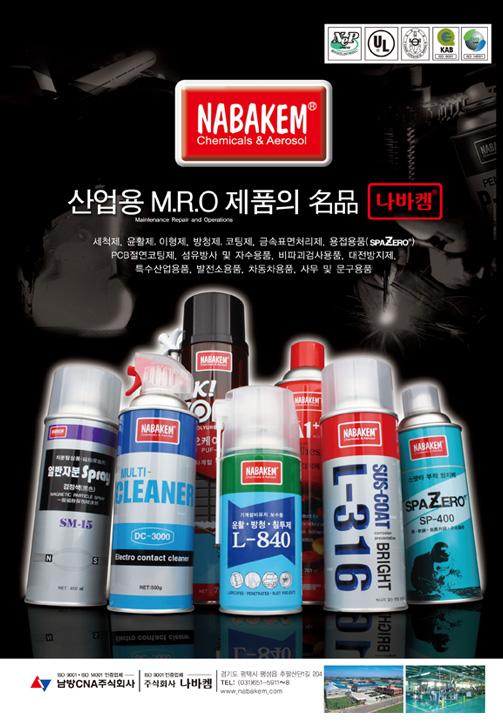 2012년 11월(39면) 공구사랑 잡지광고 썸네일