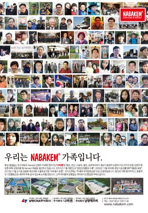 2014년 5월 공구사랑 잡지광고 썸네일